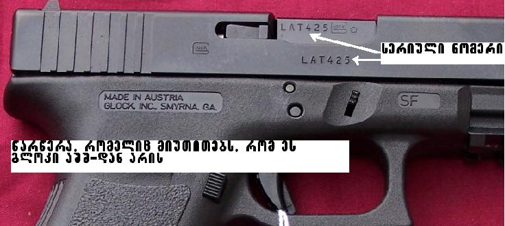 glock markings 2
