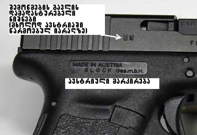 glock markings austria
