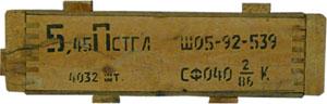 5.45x18_wood_box